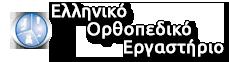 Ελληνικό Ορθοπεδικό Εργαστήριο